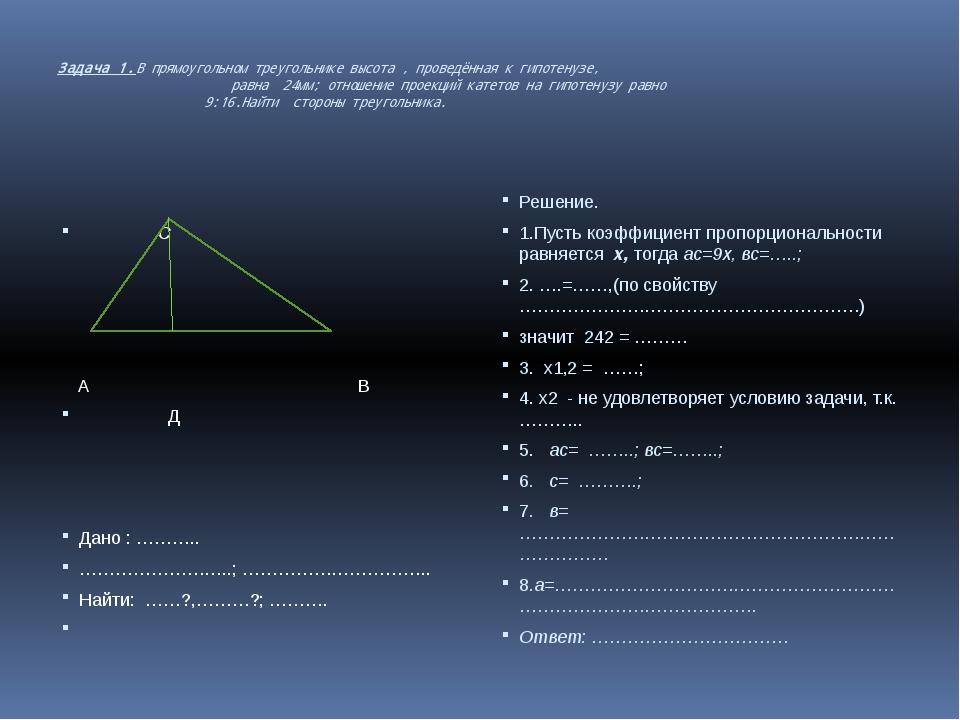 Задача 1.В прямоугольном треугольнике высота , проведённая к гипотенузе, равн...
