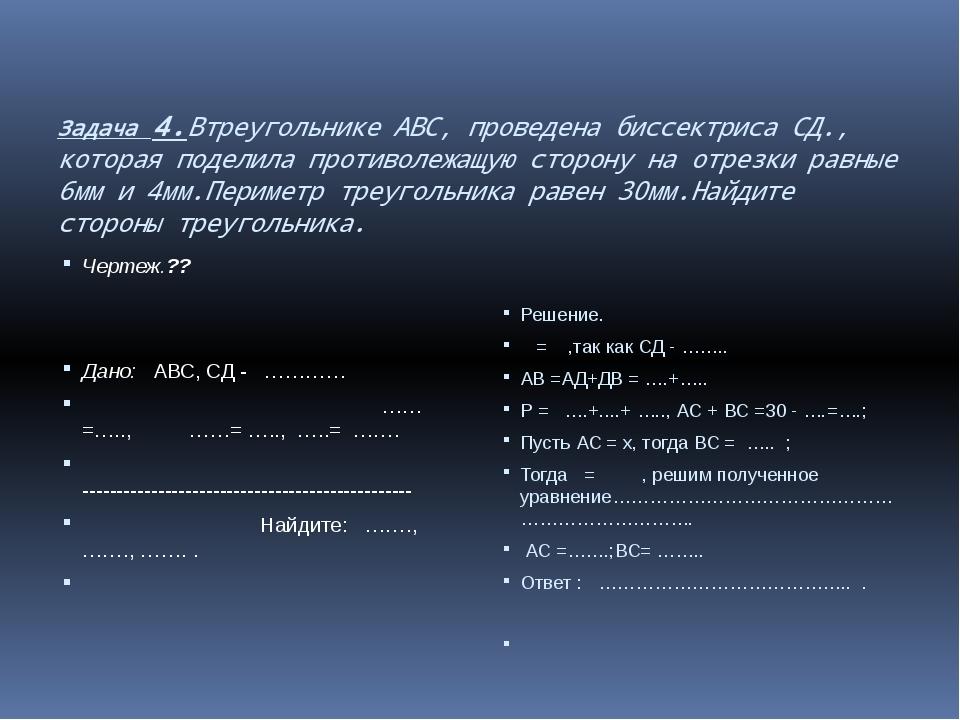 Задача 4.Втреугольнике АВС, проведена биссектриса СД., которая поделила прот...