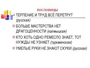 ТЕРПЕНИЕ И ТРУД ВСЁ ПЕРЕТРУТ (русская) БОЛЬШЕ МАСТЕРСТВА НЕТ ДРАГОЦЕННОСТИ (к