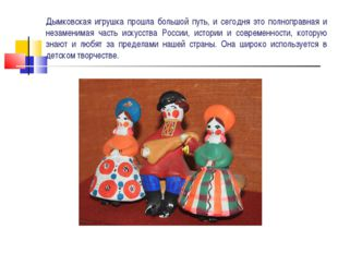 Дымковская игрушка прошла большой путь, и сегодня это полноправная и незамени