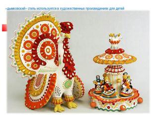 «дымковский» стиль используется в художественных произведениях для детей