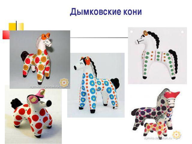 Дымковские кони