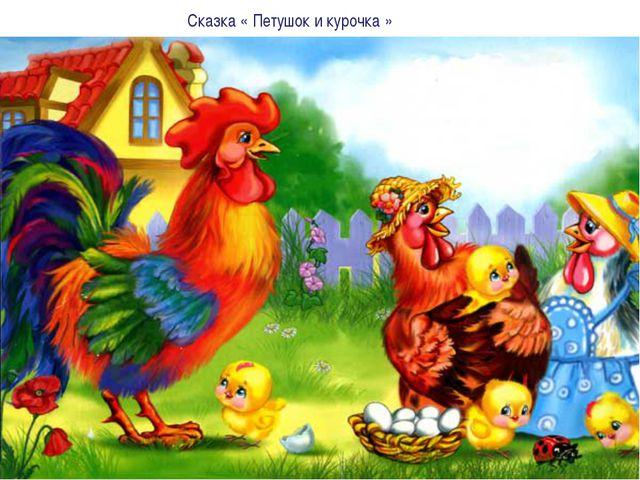 Сказка « Петушок и курочка »