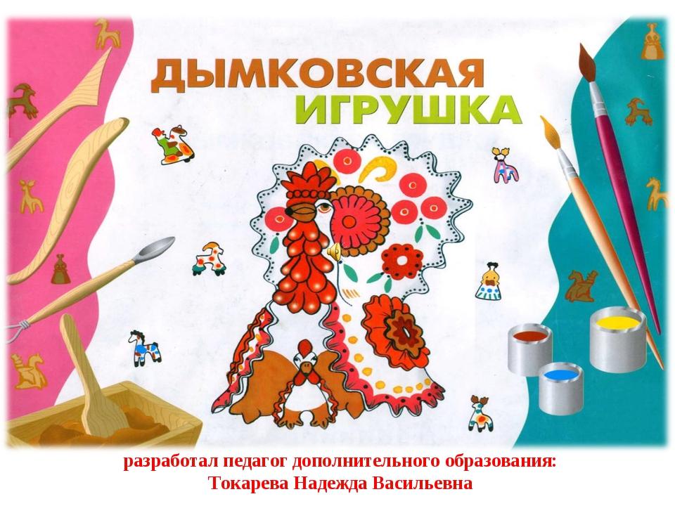 разработал педагог дополнительного образования: Токарева Надежда Васильевна