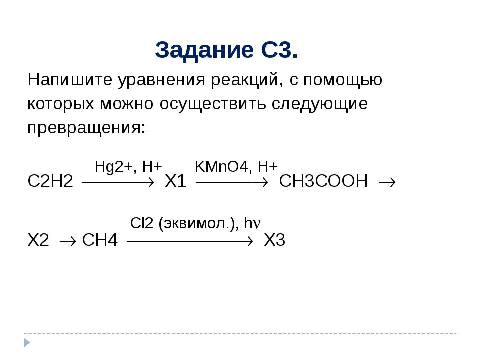 Задание С3. Напишите уравнения реакций, с помощью которых можно осуществить с...
