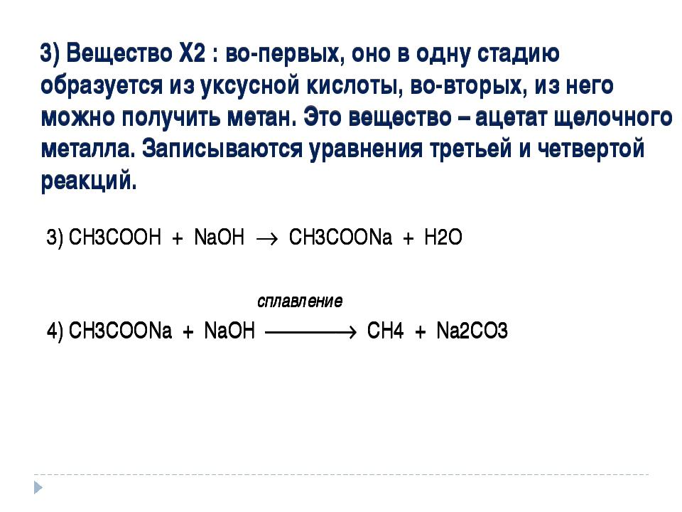 3) Вещество Х2 : во-первых, оно в одну стадию образуется из уксусной кислоты,...