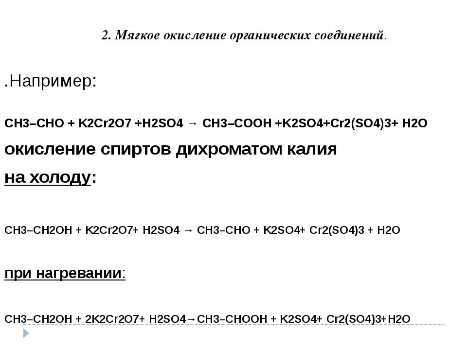 2. Мягкое окисление органических соединений. .Например: CH3–CHO + K2Cr2O7 +H2...