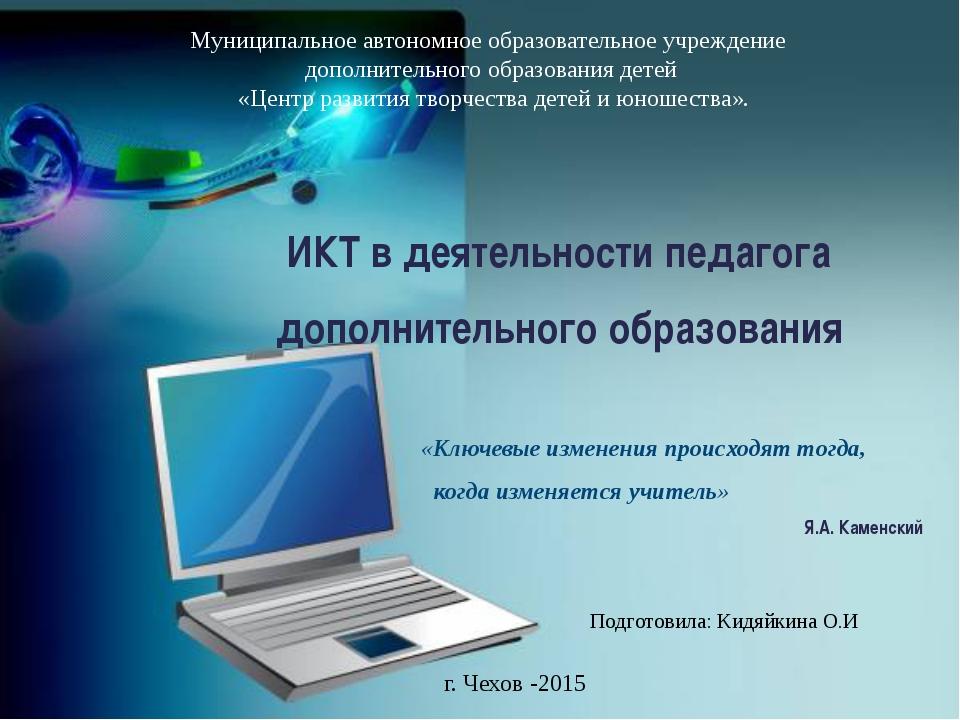 ИКТ в деятельности педагога дополнительного образования «Ключевые изменения п...
