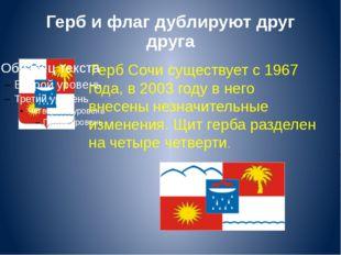 Герб и флаг дублируют друг друга Герб Сочи существует с 1967 года, в 2003 год