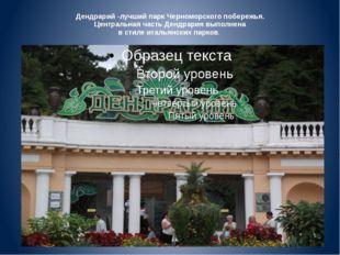 Дендрарий -лучший парк Черноморского побережья. Центральная часть Дендрария в
