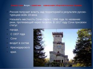 Башня горы Ахун - памятник кавказским оборонительным башням Россия получает в