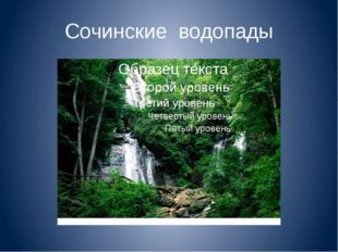 Сочинские водопады Черноморское побережье – это наслаждение великолепной флор