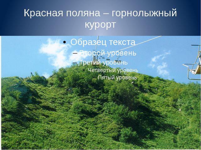 """Красная поляна – горнолыжный курорт Красную Поляну называют """"Русской Швейцари..."""