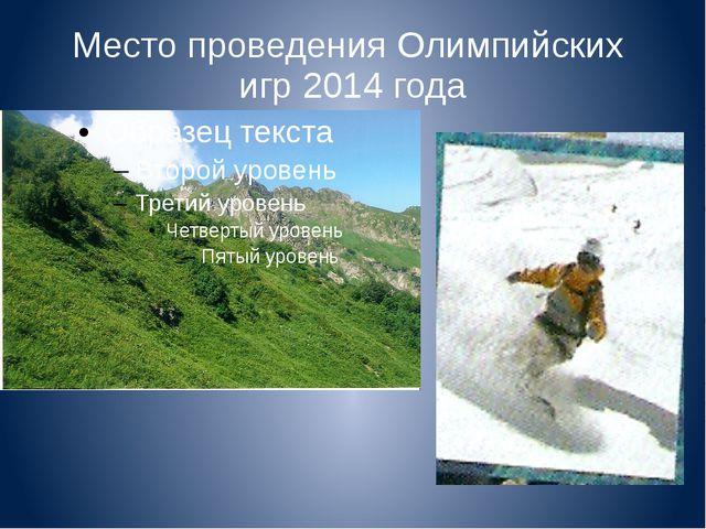 Место проведения Олимпийских игр 2014 года Благодаря сочетанию факторов - чис...