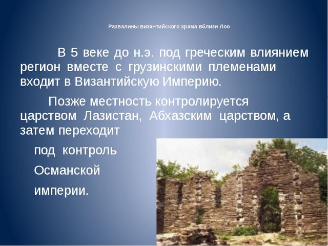 Развалины византийского храма вблизи Лоо В 5 веке до н.э. под греческим влия...