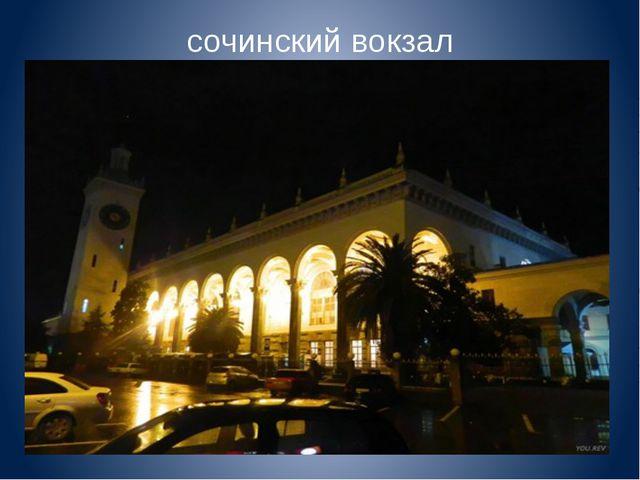 сочинский вокзал