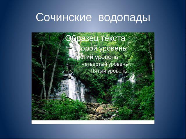 Сочинские водопады Черноморское побережье – это наслаждение великолепной флор...