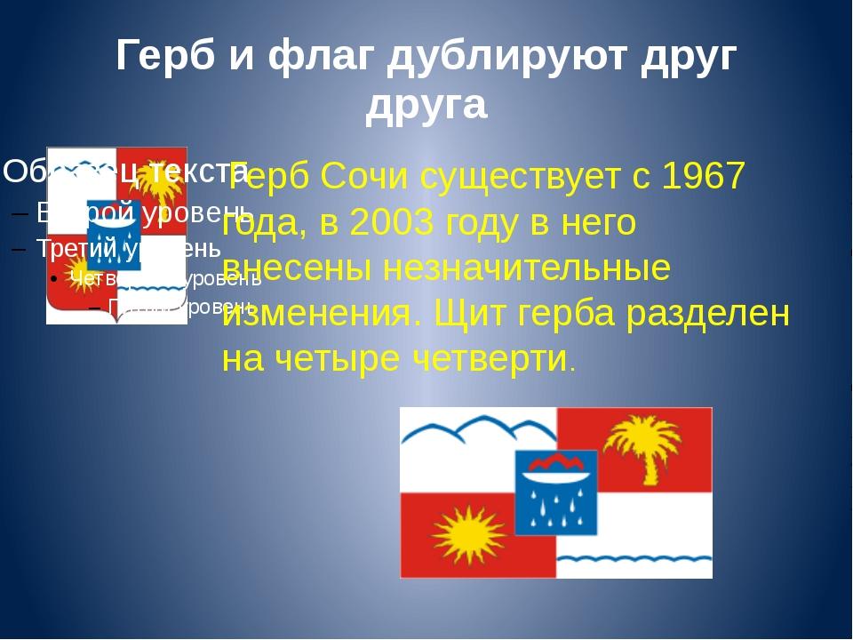 Герб и флаг дублируют друг друга Герб Сочи существует с 1967 года, в 2003 год...