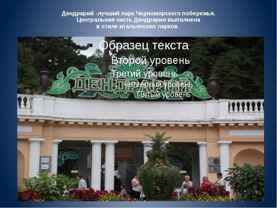 Дендрарий -лучший парк Черноморского побережья. Центральная часть Дендрария в...