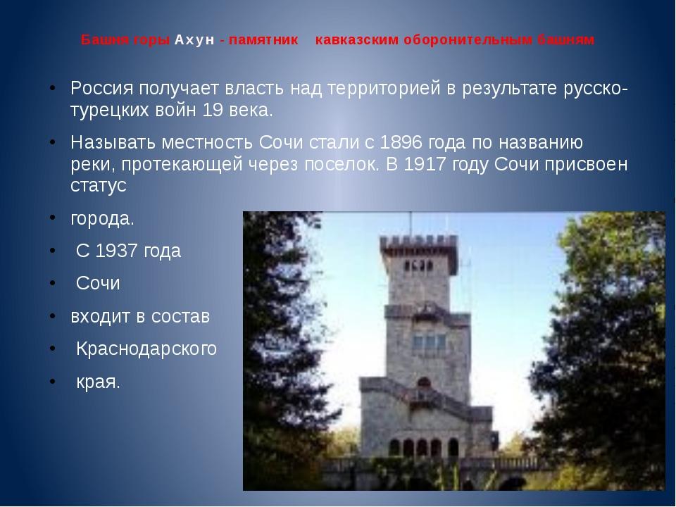 Башня горы Ахун - памятник кавказским оборонительным башням Россия получает в...