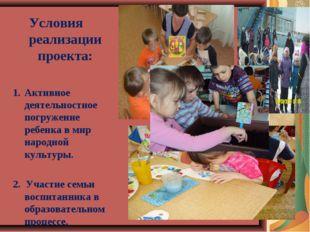 Условия реализации проекта: Активное деятельностное погружение ребенка в мир
