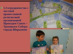 5.Сотрудничество с местной православной религиозной организацией Приходом Св