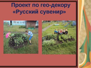 Проект по гео-декору «Русский сувенир»