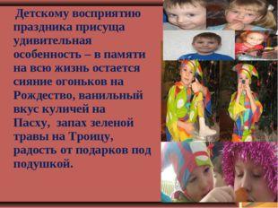 Детскому восприятию праздника присуща удивительная особенность – в памяти н