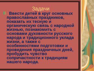 Задачи Ввести детей в круг основных православных праздников, показать их тесн