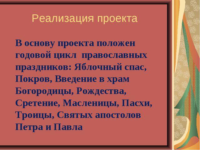 Реализация проекта В основу проекта положен годовой цикл православных праздн...
