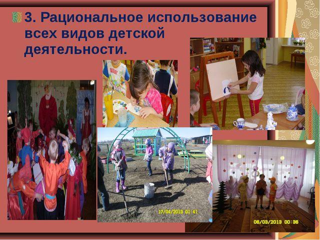 3. Рациональное использование всех видов детской деятельности.