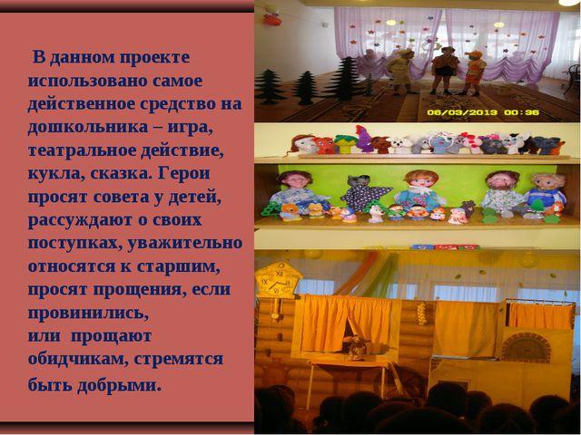 В данном проекте использовано самое действенное средство на дошкольника – иг...