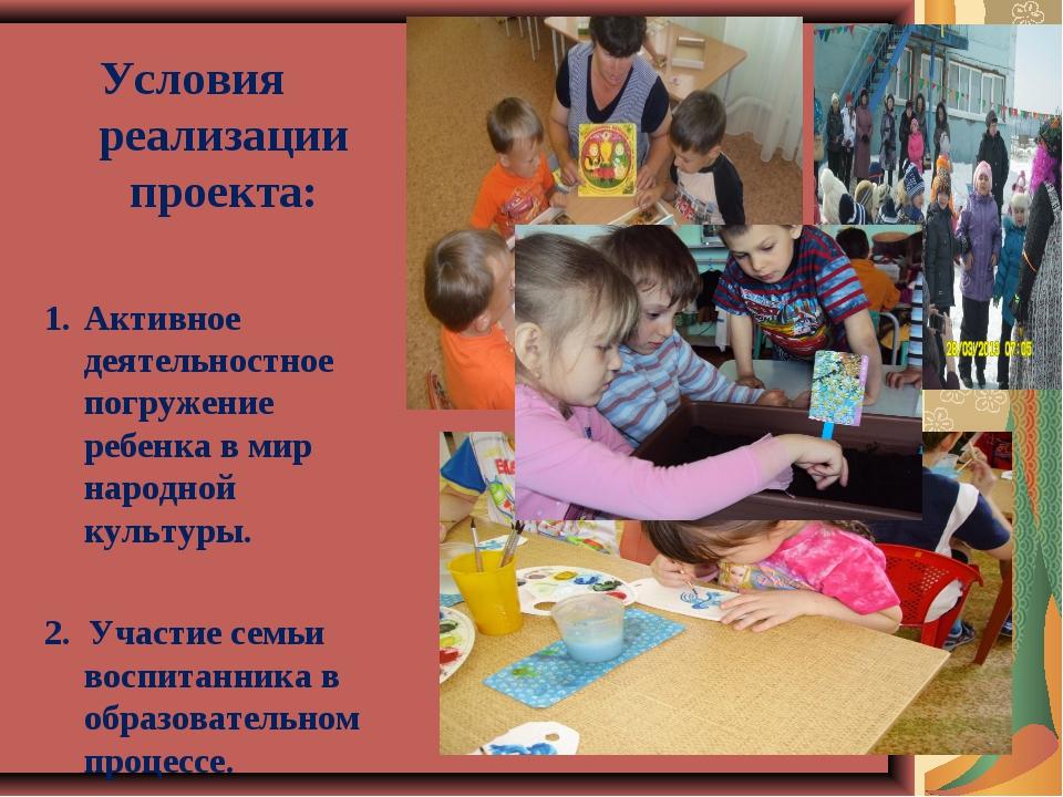Условия реализации проекта: Активное деятельностное погружение ребенка в мир...