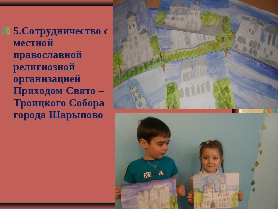 5.Сотрудничество с местной православной религиозной организацией Приходом Св...