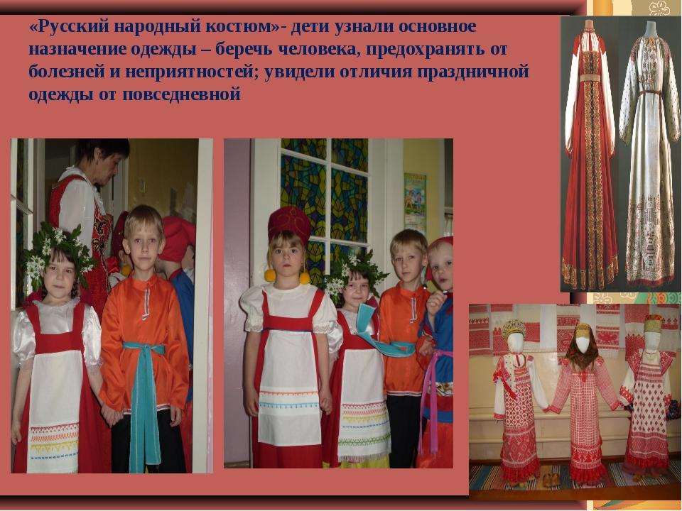«Русский народный костюм»- дети узнали основное назначение одежды – беречь че...