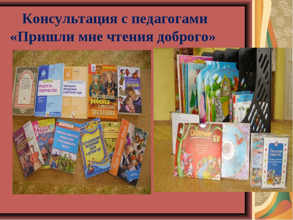 Консультация с педагогами «Пришли мне чтения доброго»