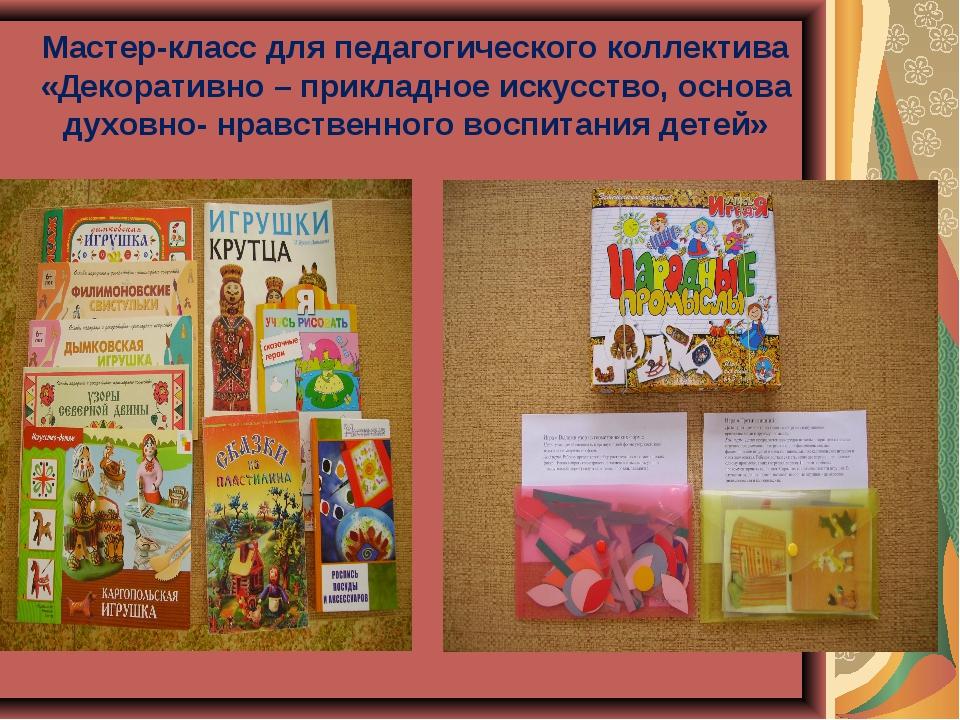 Мастер-класс для педагогического коллектива «Декоративно – прикладное искусст...