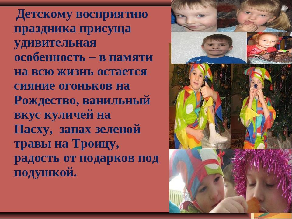 Детскому восприятию праздника присуща удивительная особенность – в памяти н...