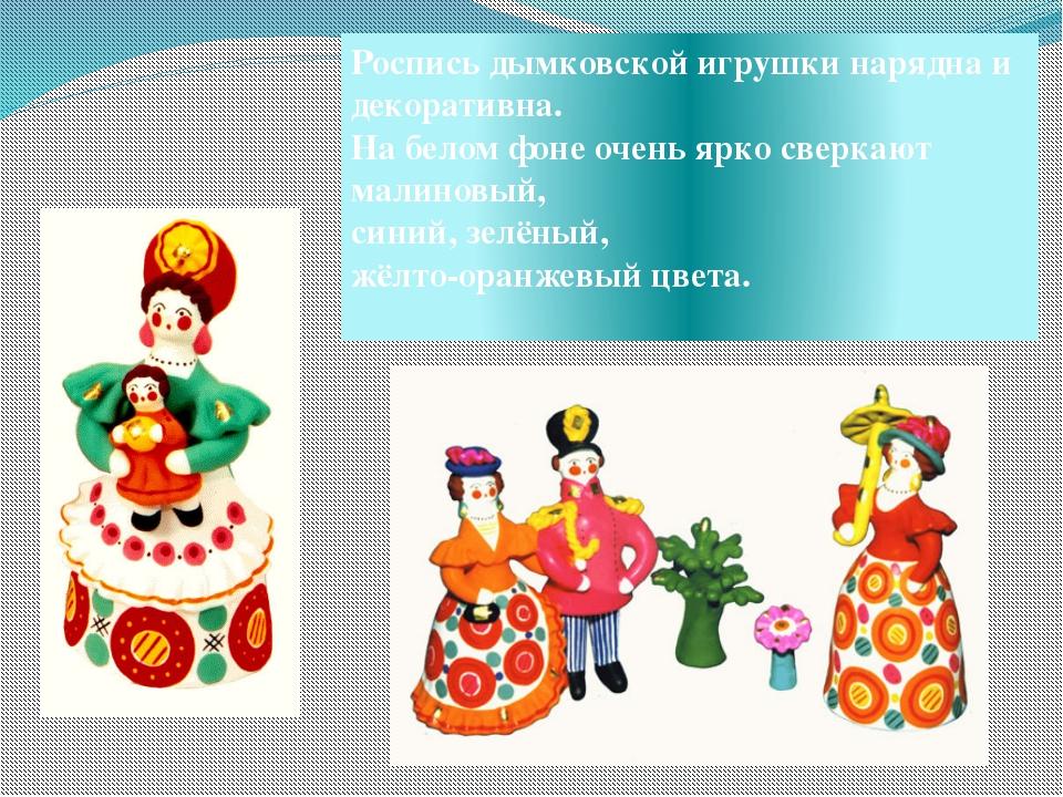 Дымковская роспись фон