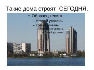 Такие дома строят СЕГОДНЯ. Современные, многоэтажные и комфортные. В каком до