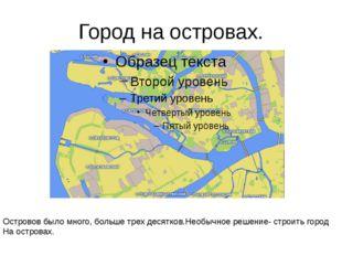 Город на островах. Островов было много, больше трех десятков.Необычное решени