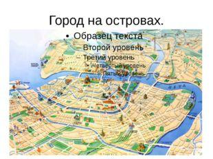 Город на островах. Если подняться высоко на самолете, то можно увидеть все ос