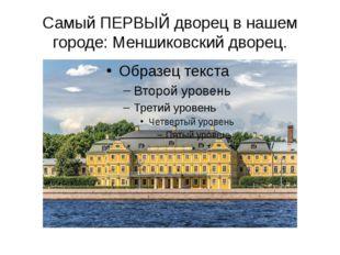Самый ПЕРВЫЙ дворец в нашем городе: Меншиковский дворец. Царские поручения Ме
