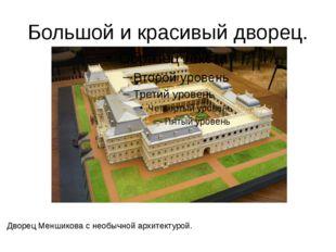 Большой и красивый дворец. Дворец Меншикова с необычной архитектурой. Красиво