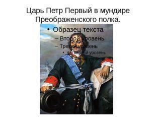 Царь Петр Первый в мундире Преображенского полка.