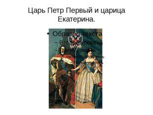 Царь Петр Первый и царица Екатерина. Царица Екатерина, как и все женщины, был