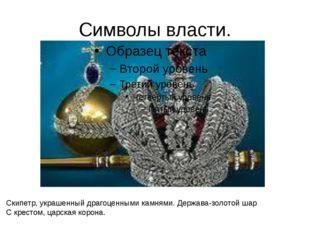 Символы власти. Скипетр, украшенный драгоценными камнями. Держава-золотой шар