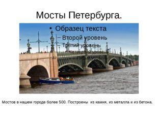 Мосты Петербурга. Мостов в нашем городе более 500. Построены из камня, из мет