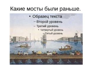 Какие мосты были раньше. Вначале, чтобы перебраться с отрова на остров, люди