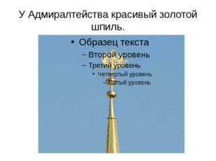 У Адмиралтейства красивый золотой шпиль. У адмиралтейства красивый золотой шп